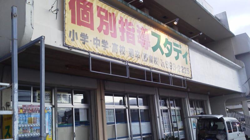 沖縄県リフォーム-スタディ改修